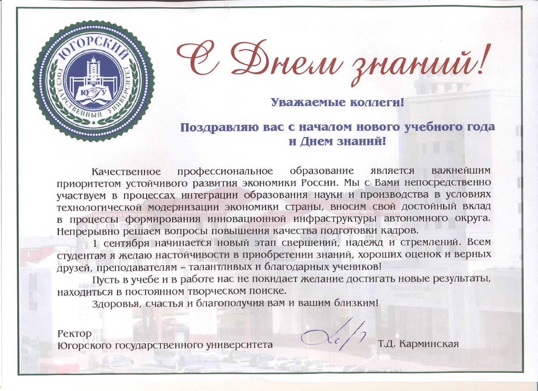 Поздравления коллегам с днем знаний и началом учебного года 180