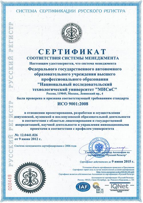 Сертификат мисис исо 9001 сертификация связь