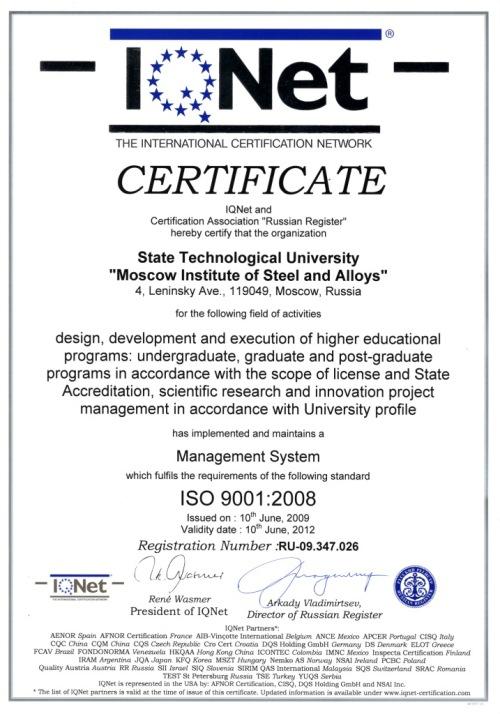 Мисис сертификация систем менеджмента качества сертификация 1с профессионал по платформе 8.2 вопросы