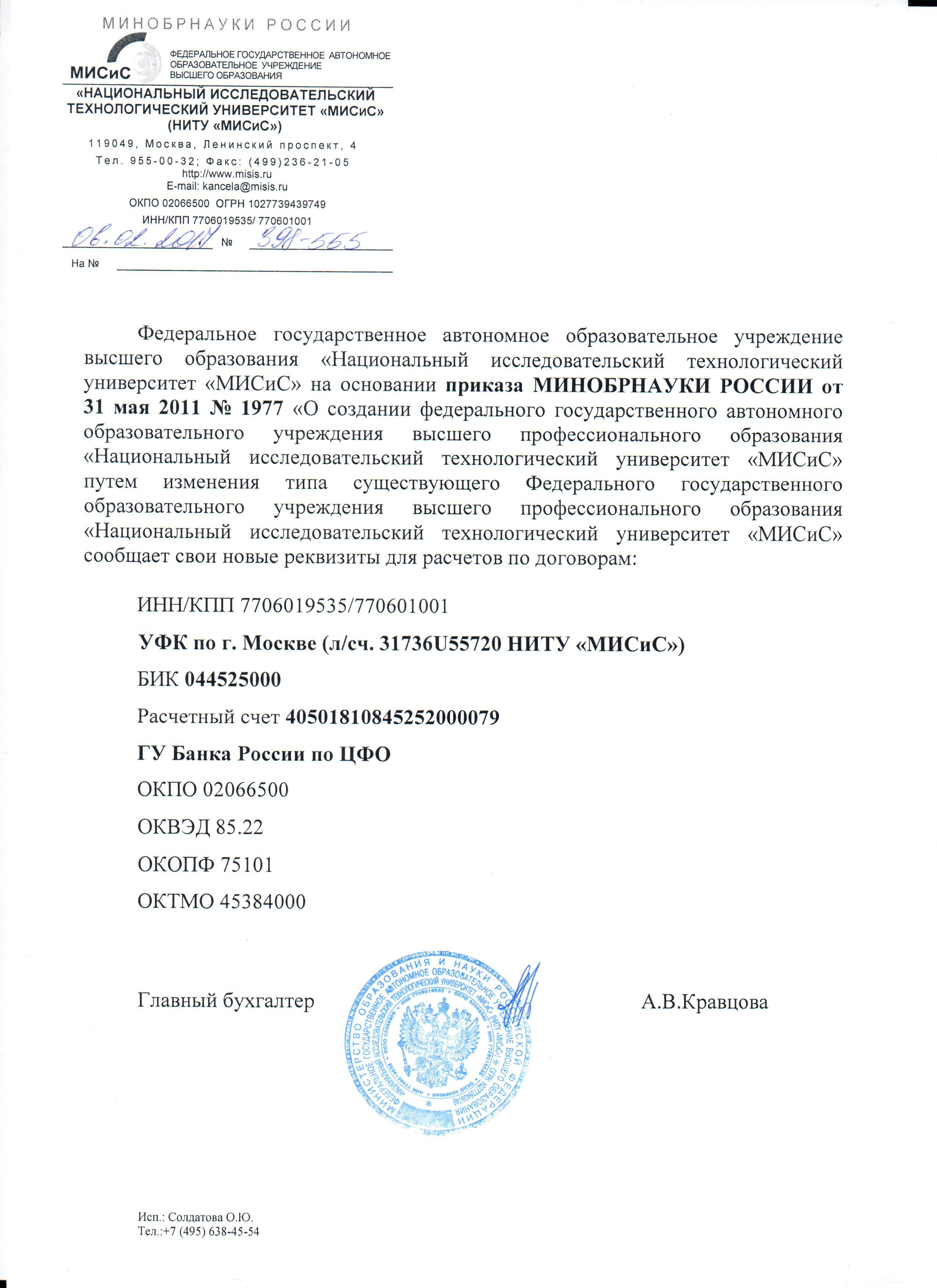 Банк ОТДЕЛЕНИЕ 1 МОСКВА  044583001  МОСКВА 705  БИК
