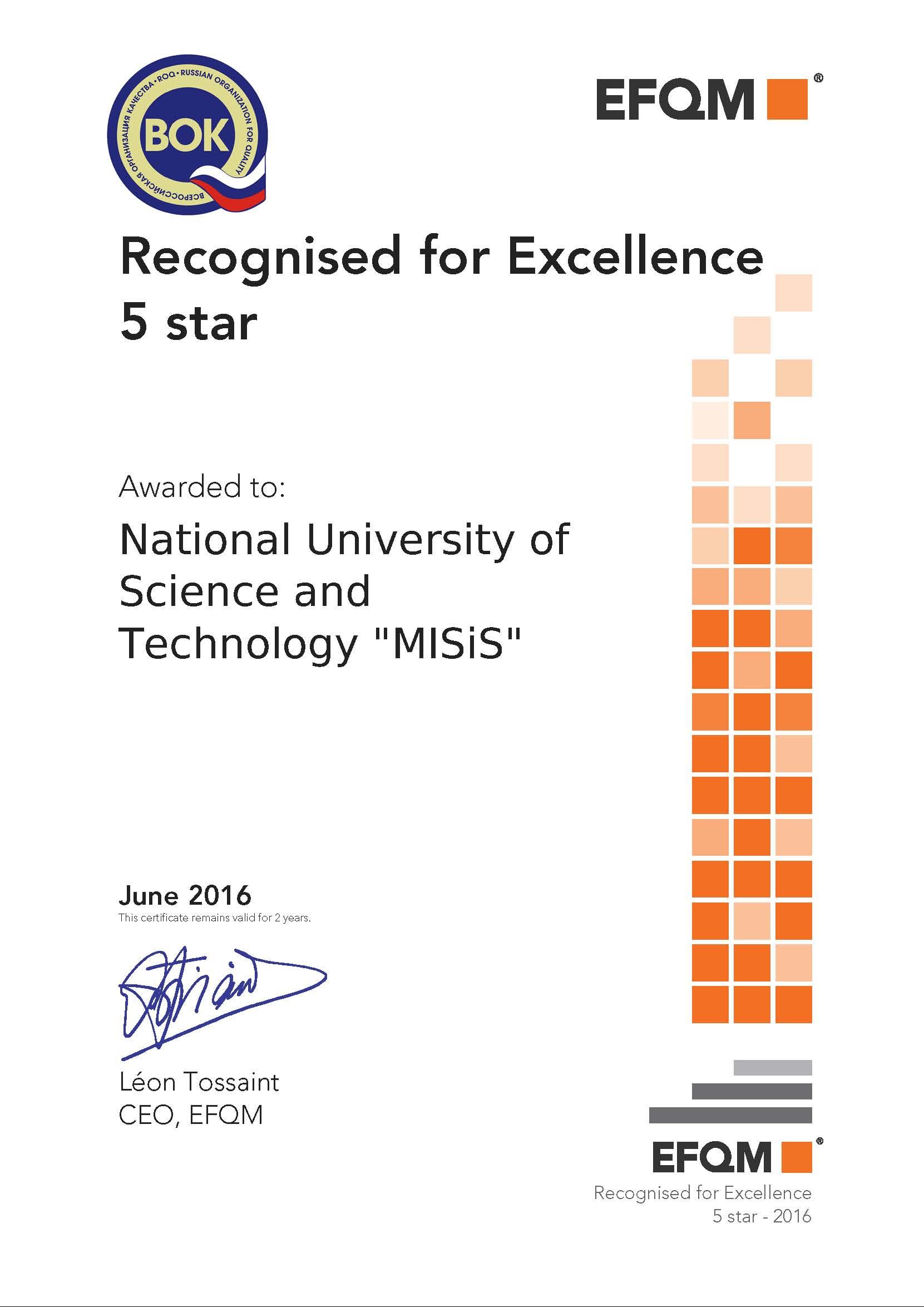 НИТУ МИСиС получил диплом Признанное совершенство от  НИТУ